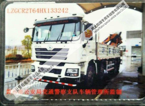 DWJ5312JJHD5易胜博主页易胜博注册车登记照片