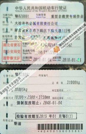 DWJ5312JJHD5易胜博主页易胜博注册车行驶证