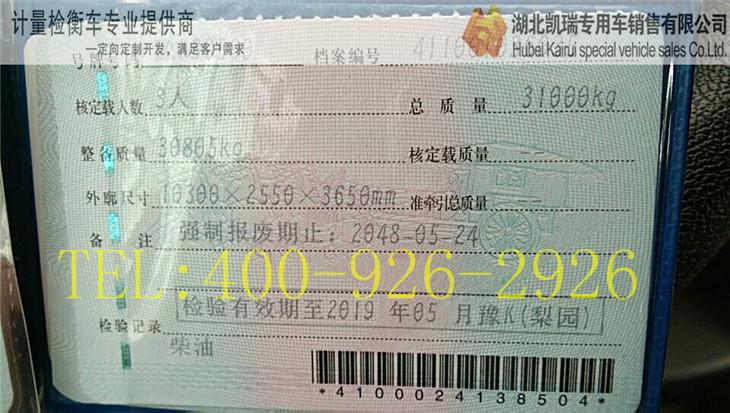 许昌易胜博主页所易胜博主页易胜博注册车行驶证副本
