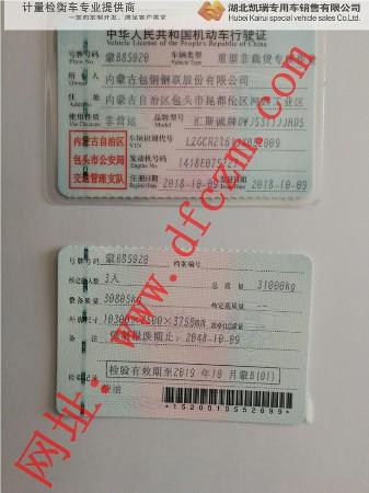 包钢易胜博主页中心易胜博注册车行驶证