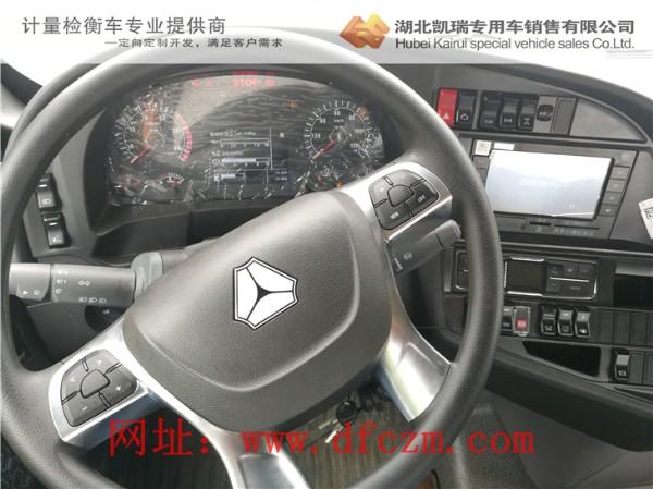 C7H驾驶室多功能方向盘