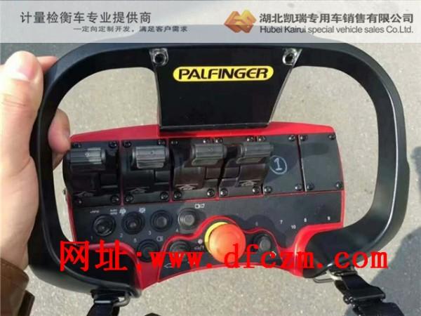 帕尔菲格折臂吊无线遥控器
