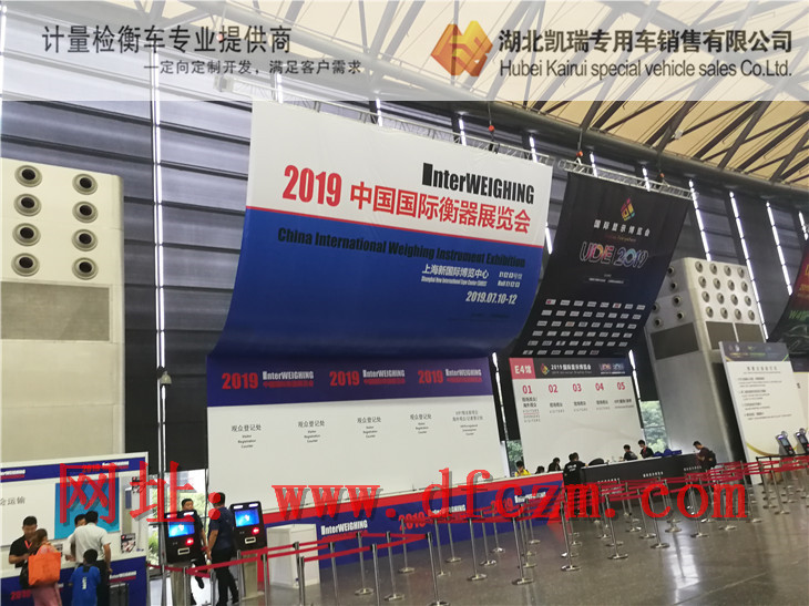 2019年中国国际衡器展览会