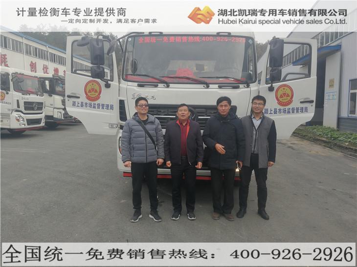颍上县市场监督管理局DWJ5315JJH型贝博体育app贝博体育直播nba车验收仪式